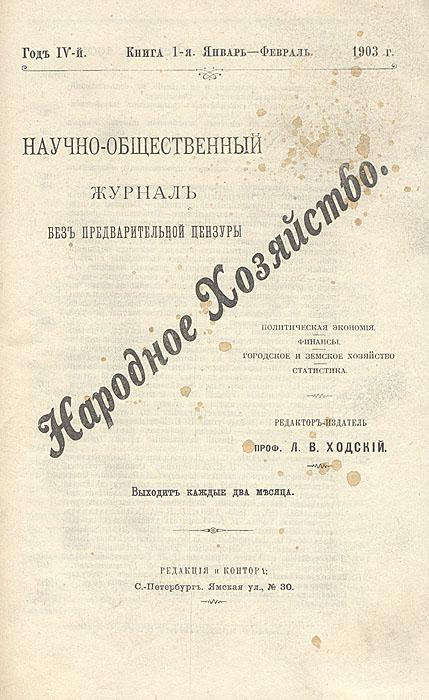 """Журнал """"Народное хозяйство"""". Полный годовой комплект за 1903 год"""