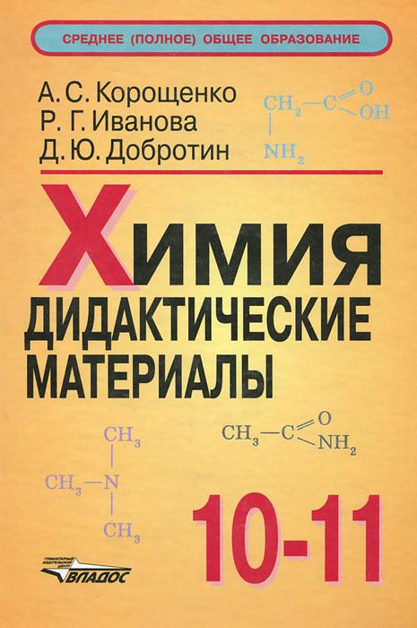 Химия. 10-11 классы. Дидактические материалы