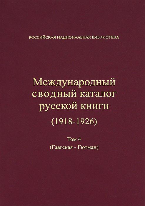 Международный сводный каталог русской книги. 1918-1926. Том 4. Гаагская - Гютман ( 978-5-8192-0416-0 )