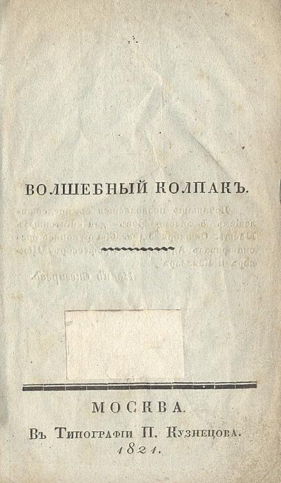 Волшебный колпакPlant 045/50Москва, 1821 год. Типография П. Кузнецова. <BR> Владельческая обложка. На обложке экслибрис со стертыми именем владельца. Сохранность хорошая. Листы издания плохо скреплены друг с другом. <BR> Книга включает объемное стихотворение неизвестного автора, которое рассказывает о странствующем бедном старике. Одинокий и голодный он случайно приходит в город, где узнает, что один из знатных и богатых людей умирает и раздает своей наследство, чтобы искупить перед богом многочисленные грехи. Старик понимает, что это его брат, который когда-то давно изгнал его из дома. Он оказывается богатым наследником, велит не прогонять от дома нищих, а богачей наоборот принимает с неудовольствием. Он сшил пестрый колпак и одел его на мешок с деньгами и, когда приехали богачи, представил его им как хозяина дома. <BR> .... с дивана не привстал; <BR> С мешка лишь толстого колпак он...