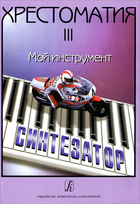 Хрестоматия. Мой инструмент - синтезатор. Выпуск 3