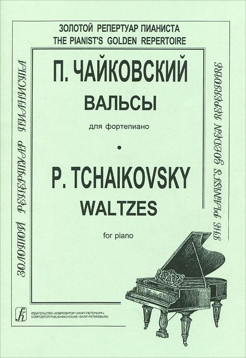 П. Чайковский. Вальсы для фортепиано