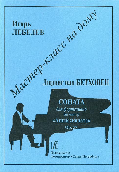 "Людвиг ван Бетховен. Соната для фортепиано фа минор ""Аппассионата"". Ор. 57"