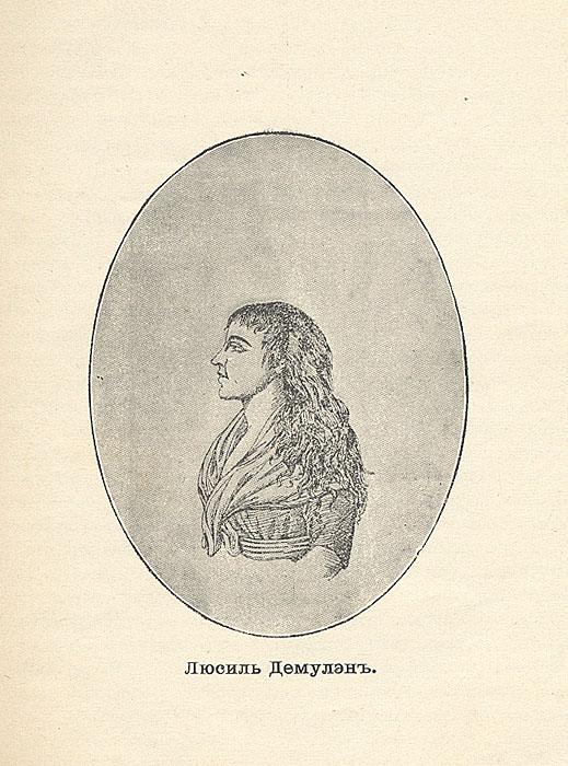 Знаменитые женщины Великой Французской Революции