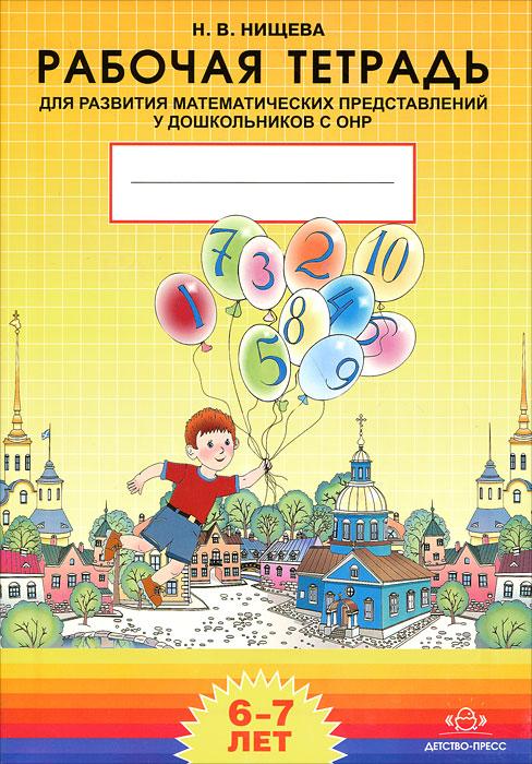 Рабочая тетрадь для развития математичиских представлений у дошкольников с ОНР