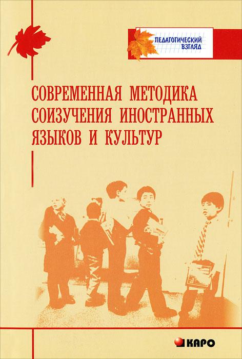 Современная методика соизучения иностранных языков и культур