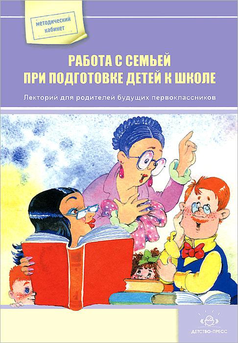 Работа с семьей при подготовке детей к школе