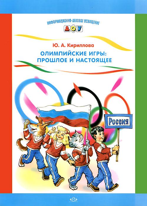 Олимпийские игры. Прошлое и настоящее. Наглядное пособие