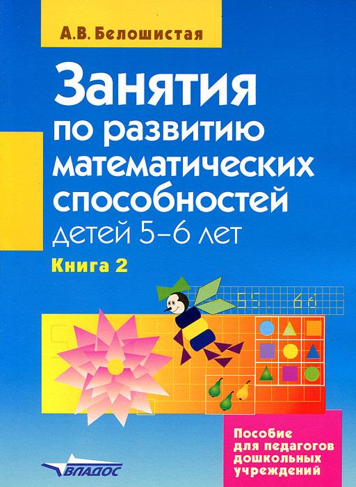 Занятия по развитию математических способностей детей 5-6 лет. В 2 книгах. Книга 2. Задания для индивидуальной работы с детьми