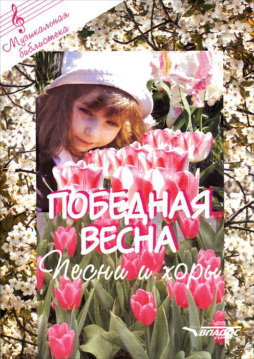 Победная весна [Ноты]. Песни и хоры