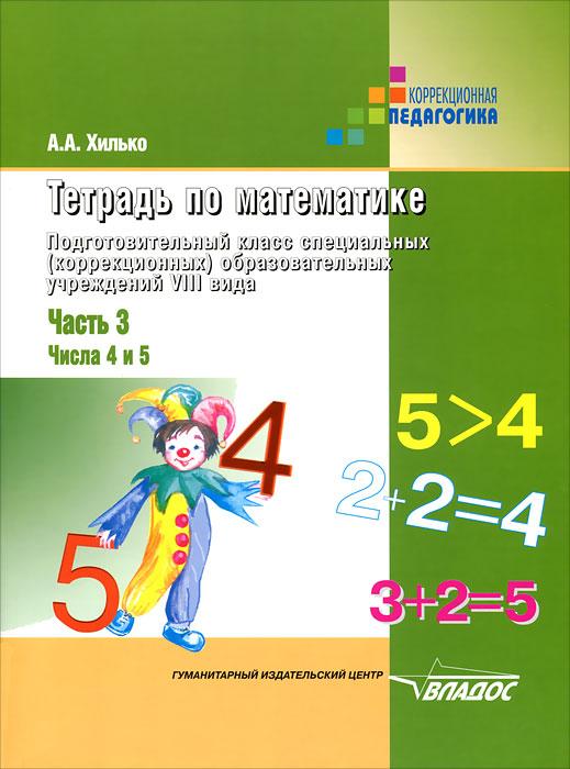Тетрадь по математике. В 3 частях. Часть 3. Подготовительный класс специальных (коррекционных) образовательных учреждений VIII вида. Числа 4 и 5 ( 5-6910-1554-0, 5-691-01503-6 )