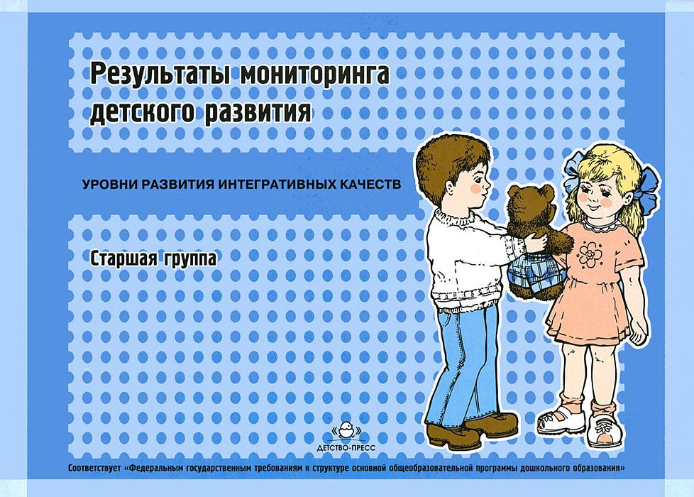 Результаты мониторинга детского развития. Старшая группа