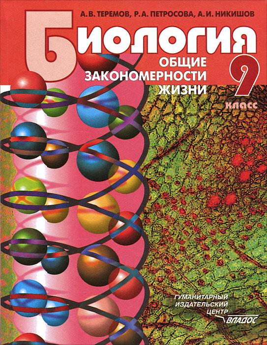 Общая биология. Общие закономерности жизни. 9 класс