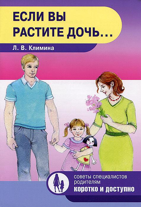 Если вы растите дочь...