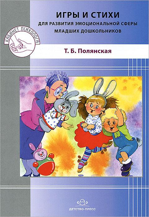 Игры и стихи для развития эмоциональной сферы младших дошкольников