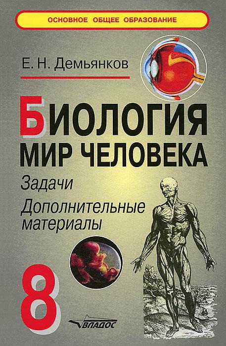 Биология. Мир человека. 8 класс. Задачи, дополнительные материалы