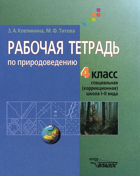 Рабочая тетрадь по природоведению. 4 класс. Для учащихся специальных (коррекционных) образовательных учреждений I и II вида