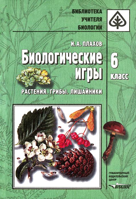 Биологические игры. 6 класс. Растения. Грибы. Лишайники
