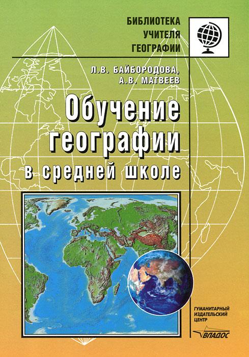 Обучение географии в средней школе