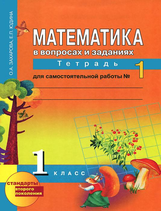 Математика. 1 класс. В вопросах и заданиях. Тетрадь для самостоятельной работы №1