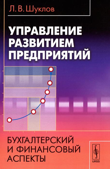 Управление развитием предприятий. Бухгалтерский и финансовый аспекты