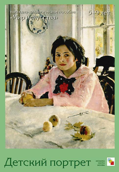 Детский портрет в русской живописи (набор из 8 карточек)