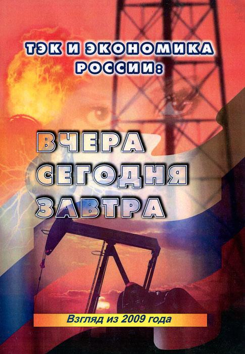 ТЭК и экономика России. Вчера. Сегодня. Завтра. Взгляд из 2009 года