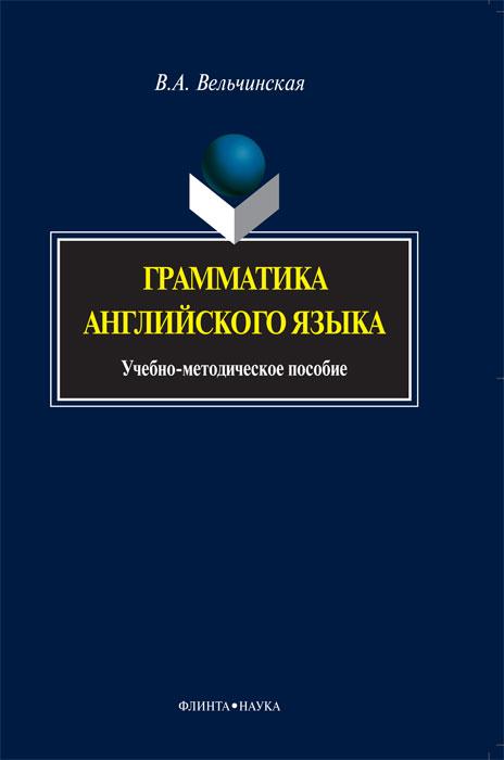Грамматика английского языка12296407Пособие рассчитано на аудиторную и внеаудиторную самостоятельную работу. Состоит из двух частей, включающих обучающую программу, упражнения и тексты (ч. I), а также тесты для контроля лексико-грамматических навыков и умений (ч. II). Все грамматические темы проработаны в упражнениях. Наряду с грамматическими упражнениями, представлены интересные тексты, которые отлично иллюстрируют изучаемую грамматику и активную лексику уроков. Эта лексика дана в перечнях к каждому уроку. Для студентов неязыковых факультетов вузов.