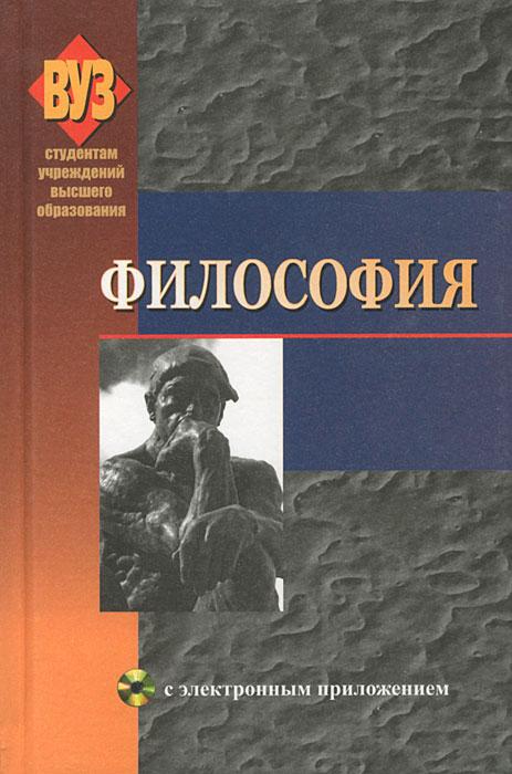 Философия (+ CD-ROM)