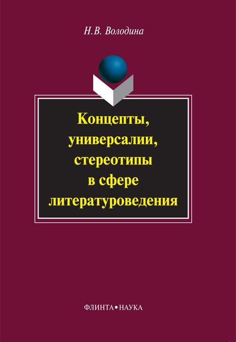 Концепты, универсалии, стереотипы в сфере литературоведения