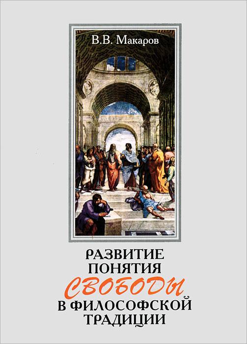Развитие понятия свободы в философской традиции ( 978-5-7422-2341-2 )