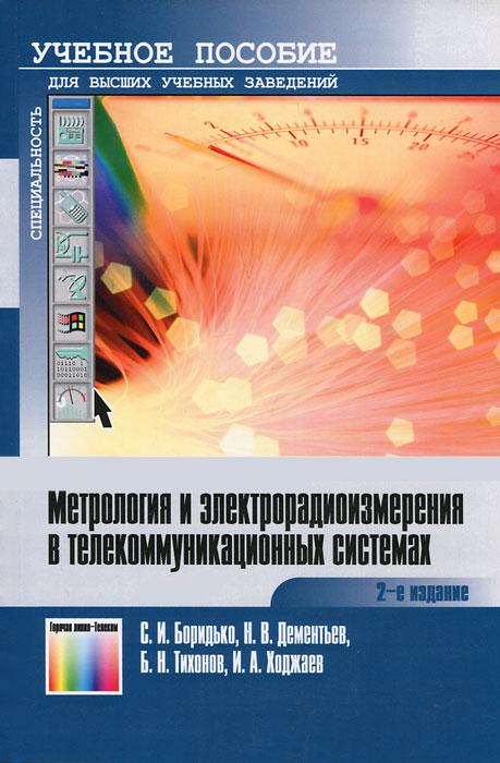 Метрология и электрорадиоизмерения в телекоммуникационных системах