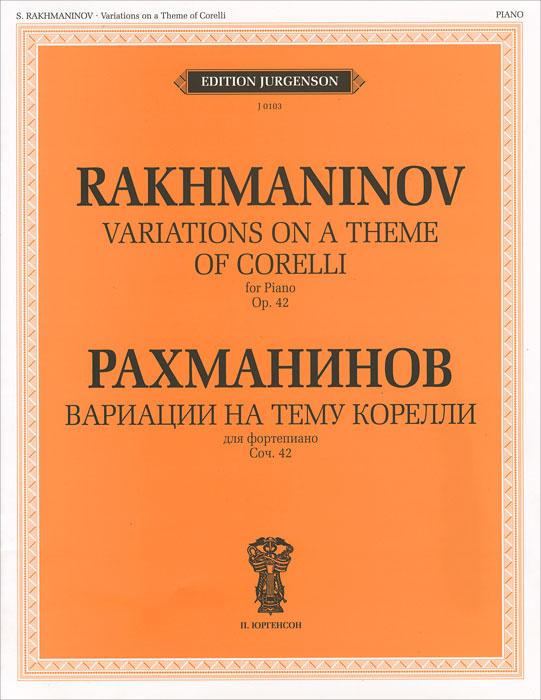 Рахманинов. Вариации на тему Корелли для фортепиано. Соч. 42