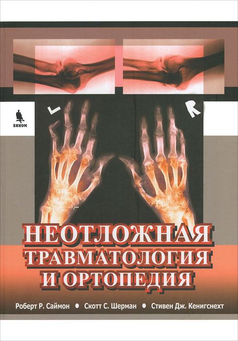 Неотложная травматология и ортопедия