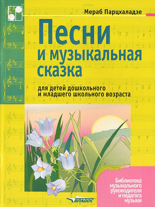 Песни и музыкальная сказка для детей дошкольного и младшего школьного возраста