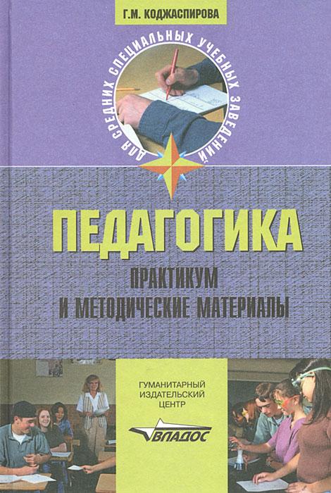 Педагогика. Практикум и методические материалы