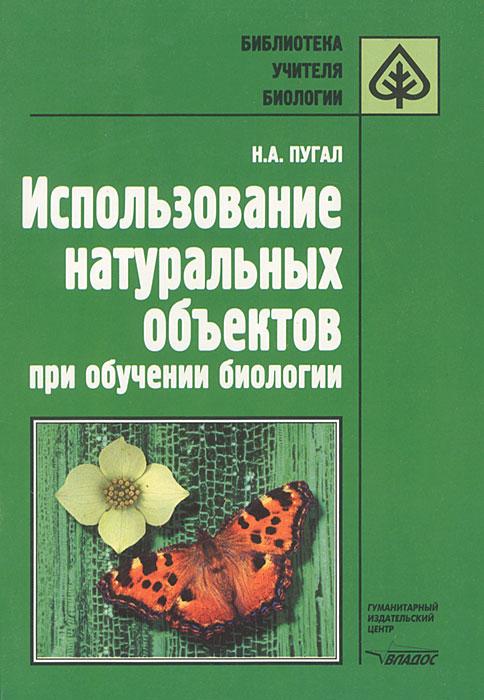 Использование натуральных объектов при обучении биологии