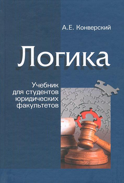 Логика. Учебник для студентов юридических факультетов