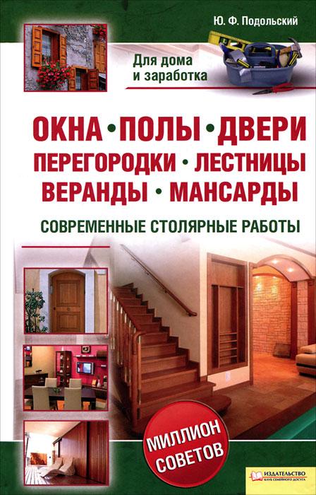 Окна, полы, двери, перегородки, лестницы, веранды, мансарды. Современные столярные работы ( 978-5-9910-1967-5, 978-966-14-3460-7 )
