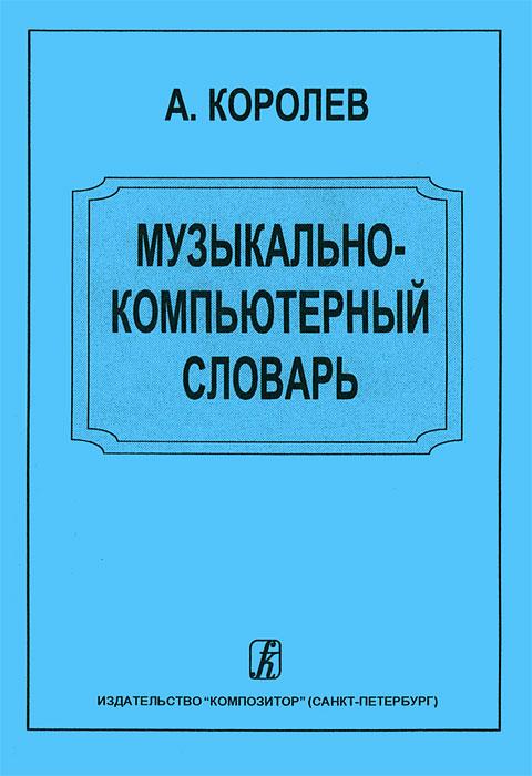 Музыкально-компьютерный словарь