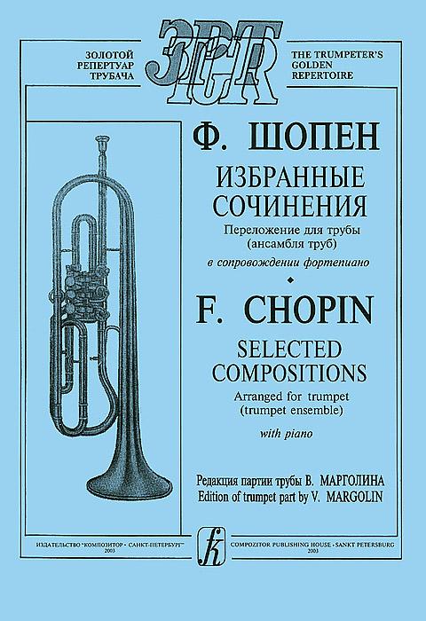 Ф. Шопен. Избранные сочинения. Переложение для трубы (ансамбля труб) в сопровождении фортепиано