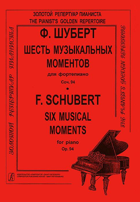 Ф. Шуберт. Шесть музыкальных моментов для фортепиано. Сочинение 94