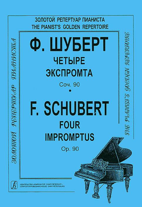Ф. Шуберт. Четыре экспромта. Сочинение 90