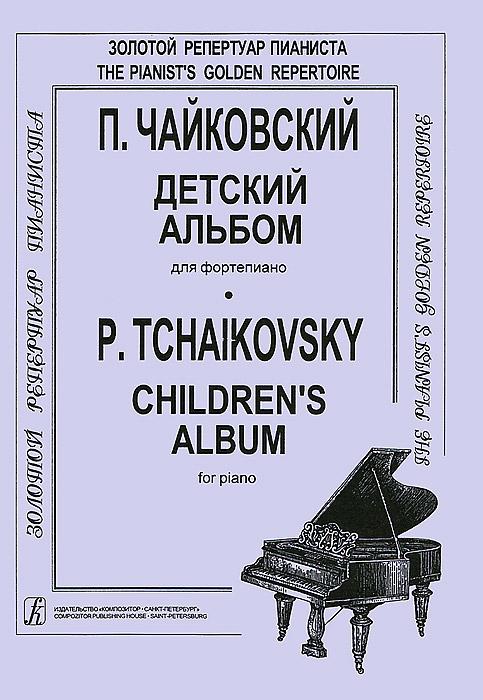 П. Чайковский. Детский альбом для фортепиано
