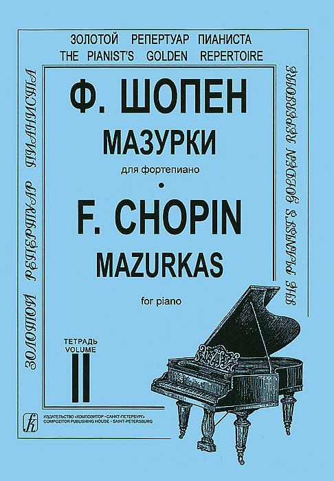 Ф. Шопен. Мазурки для фортепиано. Тетрадь 2