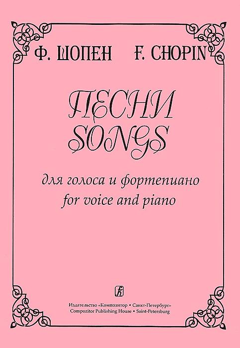 Ф. Шопен. Песни для голоса и фортепиано