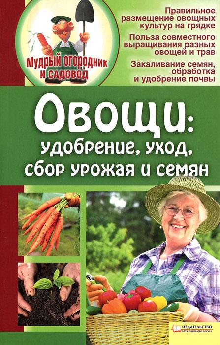 Овощи. Удобрение, уход, сбор урожая и семян
