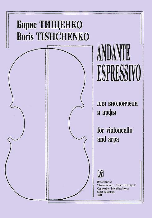 Б. Тищенко. Andante espressivo для виолончели и арфы