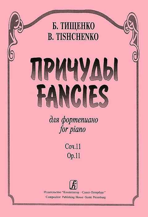 Б. Тищенко. Причуды для фортепиано. Сочинение 11