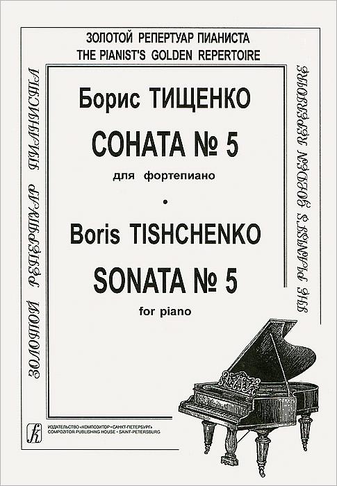Борис Тищенко. Соната №5 для фортепиано